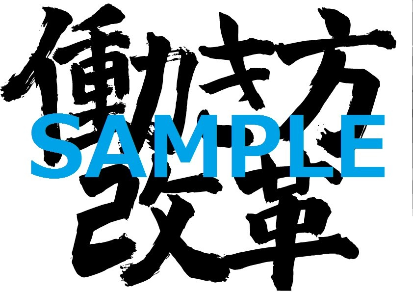 筆文字_働き方改革SAMPLE